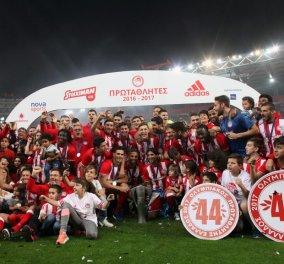 """Φωτό: Το 44ο του πρωτάθλημα γιόρτασε ο Ολυμπιακός στο Καραΐσκάκη - Αποθέωση των """"ερυθρόλευκων"""" - Κυρίως Φωτογραφία - Gallery - Video"""
