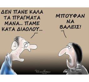 Σκίτσο του Θοδωρή Μακρή: «Δε πάνε καλά τα πράγματα μάνα...Πάνε κατά διαόλου... Μπουφάν να βάλεις!» - Κυρίως Φωτογραφία - Gallery - Video