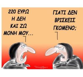 Σκίτσο του Θοδωρή Μακρή: «220 ευρώ η ΔΕΗ και ζω μόνη μου... Γιατί δεν βρίσκεις γκόμενο;» - Κυρίως Φωτογραφία - Gallery - Video