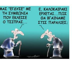 """Σκίτσο του Θοδωρή Μακρή: «Μας """"έγδυσε"""" με τη συμφωνία ο Τσίπρας... Καλοκαιράκι έρχεται πως θα βγαίναμε στις παραλίες;» - Κυρίως Φωτογραφία - Gallery - Video"""