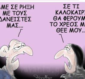Σκίτσο του Θοδωρή Μακρή: «Σε τι καλοκαίρι θα φέρουμε το χρέος Θεέ μου...» - Κυρίως Φωτογραφία - Gallery - Video