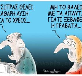 Σκίτσο του Θοδωρή Μακρή: «Ο Τσίπρας θέλει καθαρή λύση για το χρέος…Μη το βάλει με τα άπλυτα γιατί ξεβάφει η γραβάτα» - Κυρίως Φωτογραφία - Gallery - Video