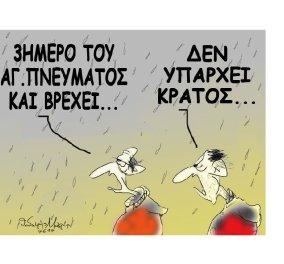 Σκίτσο του Θοδωρή Μακρή: «3ημερο του Αγίου Πνεύματος και βρέχει... Δεν υπάρχει κράτος...» - Κυρίως Φωτογραφία - Gallery - Video