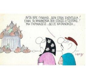 """ΚΥΡ: """"Αυτά βρε γυναίκα δεν είναι σκουπίδια! Είναι τα μνημόνια που έσκισε ο Τσίπρας! Μη γκρινιάζεις ..."""" - Κυρίως Φωτογραφία - Gallery - Video"""