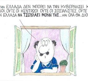 ΚΥΡ: «Τελικά την Ελλάδα δεν μπορεί να την κυβερνήσει κανένας!» - Κυρίως Φωτογραφία - Gallery - Video