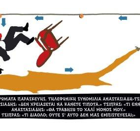 Σκίτσο του Δημήτρη Χαντζόπουλου : Τηλεφωνική συνομιλία Αναστασιάδη – Τσίπρα για το Κυπριακό - Κυρίως Φωτογραφία - Gallery - Video