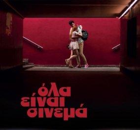 Η COSMOTE TV μεγάλος χορηγός στο 23ο Διεθνές Φεστιβάλ Κινηματογράφου της Αθήνας - Νύχτες Πρεμιέρας - Κυρίως Φωτογραφία - Gallery - Video