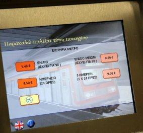 Από σήμερα ξεκινάει η έκδοση ηλεκτρονικής κάρτας για μετακινήσεις στα ΜΜΜ - Κυρίως Φωτογραφία - Gallery - Video