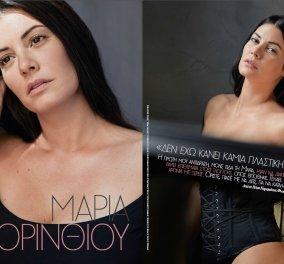 Η Μαρία Κορινθίου φωτογραφίζεται χωρίς ρετούς - Τι απαντάει σε όσους σχολιάζουν την εμφάνισή της - Κυρίως Φωτογραφία - Gallery - Video