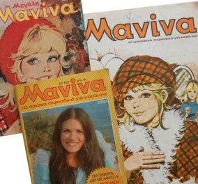 Vintage story: Όταν διαβάζαμε Μανίνα, Κατερίνα και Πάττυ - Τα περιοδικα των εφήβων της εποχής  - Κυρίως Φωτογραφία - Gallery - Video