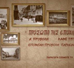 Η νέα εκπομπή «Πρόσωπα της Εποχής μας», σε παραγωγή COSMOTE TV, μας συστήνει σύγχρονους Έλληνες της διανόησης - Κυρίως Φωτογραφία - Gallery - Video