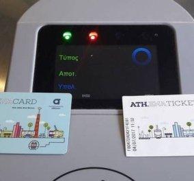 Τέλος από σήμερα τα χάρτινα εισιτήρια και οι κάρτες - Τι θα γίνει με τις πύλες - Κυρίως Φωτογραφία - Gallery - Video