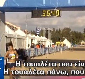 Επικό βίντεο από τον Μαραθώνιο στην ΕΡΤ: Δημοσιογράφος ρωτά πού είναι η τουαλέτα & μετά τραβά καζανάκι - Κυρίως Φωτογραφία - Gallery - Video