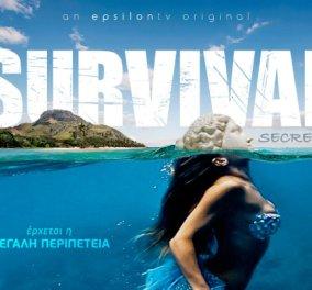 Ήσυχα & αθόρυβα έριξε αυλαία η... απόλυτη επιβίωση στην Κουρούτα - Αυτός είναι ο νικητής του Survival Secret (ΒΙΝΤΕΟ) - Κυρίως Φωτογραφία - Gallery - Video