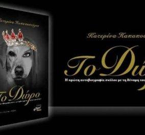"""Το δώρο: Παρουσίαση της """"πρώτης αυτοβιογραφίας σκύλου"""" στον Ιανό στη Θεσαλλονίκη - Κυρίως Φωτογραφία - Gallery - Video"""