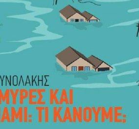 Τhe Hub Events: Διάλεξη του καθηγητή Κώστα Συνολάκη με θέμα «Πλημμύρες και τσουνάμι: Τι κάνουμε;» - Κυρίως Φωτογραφία - Gallery - Video