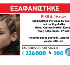 Αίσιο τέλος στην εξαφάνιση της 16χρονης Κικής - Βρέθηκε υγιές το κορίτσι από τον Κορυδαλλό - Κυρίως Φωτογραφία - Gallery - Video
