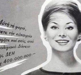 Vintage pic: Υπέρκομψη 60s κυρία διαφημίζει τo νέο ομολογιακό δάνειο της ΔΕΗ - Κυρίως Φωτογραφία - Gallery - Video