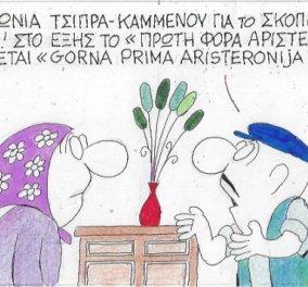Η διαφωνία Τσίπρα- Καμμένου για το Σκοπιανό στο στόχαστρο του απολαυστικού ΚΥΡ - Κυρίως Φωτογραφία - Gallery - Video