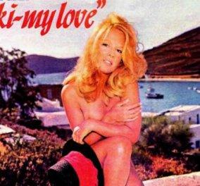 """Αλίκη Βουγιουκλάκη: Η απαγορευμένη ερωτική ταινία της πρώτη φορά μετά από 54 χρόνια - Μπρίο και """"Aliki my love"""" (ΒΙΝΤΕΟ) - Κυρίως Φωτογραφία - Gallery - Video"""