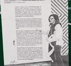 Με την Μιμή Ντενίση τα έβαλαν οι ναρκομανείς στο Πεδίον του Άρεως -Γιατί οι κάτοικοι ζητούν ασφάλεια και καθαριότητα - Έλα ντε! - Κυρίως Φωτογραφία - Gallery - Video