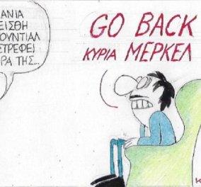 Ο ΚΥΡ και το μουντιάλ: Go back κυρία Μέρκελ - Κυρίως Φωτογραφία - Gallery - Video
