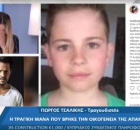 Η παρουσιάστρια της Κύπρου, Χριστιάνα Αριστοτέλους, έκλαιγε σε live εκπομπή: Της διηγήθηκε ο Τσαλίκης την τραγική ιστορία στο Μάτι (Βίντεο) - Κυρίως Φωτογραφία - Gallery - Video