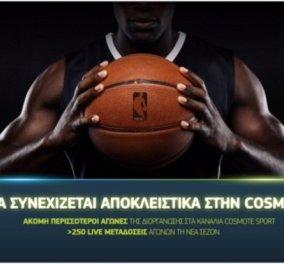 COSMOTE TV και ΝΒΑ υπογράφουν πολυετή επέκταση της συνεργασίας τους - Κυρίως Φωτογραφία - Gallery - Video