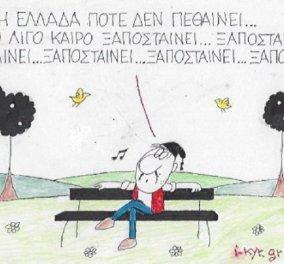 """Ο ΚΥΡ διαπιστώνει: 'Η Ελλάδα πότε δεν πεθαίνει..."""" - Κυρίως Φωτογραφία - Gallery - Video"""