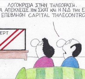 """Ο ΚΥΡ σχολιάζει: """"Επεβλήθη Capital Τηλεκοντρόλ"""" - Κυρίως Φωτογραφία - Gallery - Video"""