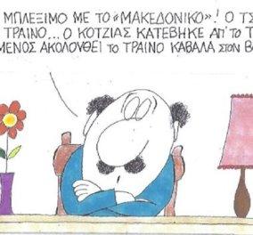 """Ο ΚΥΡ σχολιάζει το μπλέξιμο με το """"Μακεδονικό"""" : Ο Τσίπρας ο Κοτζιάς ο Καμμένος και το τραίνο - Κυρίως Φωτογραφία - Gallery - Video"""