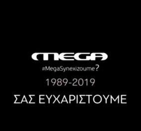 MEGA - το τέλος ήρθε : «Άντε Γεια» είπαν οι εργαζόμενοι με ένα εκπληκτικά  μονταρισμένο βίντεο όλο νόημα - Κυρίως Φωτογραφία - Gallery - Video