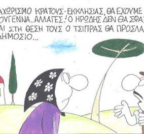 Κυρ: 14.000 νήπια την γλυτώνουν από τον Ηρώδη γιατί θα τα προσλάβει ο Τσίπρας - Κυρίως Φωτογραφία - Gallery - Video