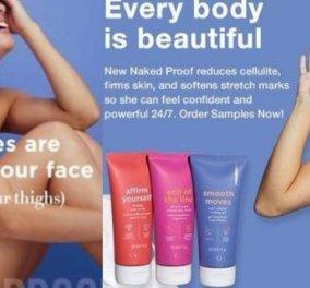 Ο κολοσσός των καλλυντικών Avon απέσυρε τη διαφήμιση για την κυτταρίτιδα: Ντροπιάζει τις γυναίκες! - Παγκόσμιος σάλος (Φωτό) - Κυρίως Φωτογραφία - Gallery - Video
