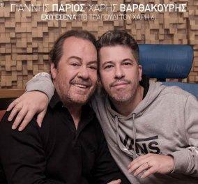 «Έχω εσένα»: Ένα μοναδικό ντουέτο από τον Γιάννη Πάριο και τον γιο του Χάρη Βαρθακούρη - Βίντεο   - Κυρίως Φωτογραφία - Gallery - Video