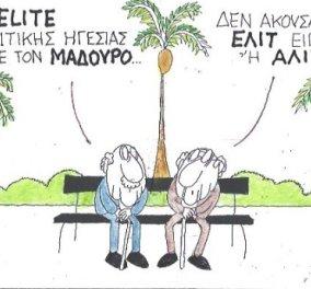 """Καυστικός ΚΥΡ: """"Η Ελίτ ή η Αλίτ της πολιτικής ηγεσίας είναι με τον Μαδούρο"""";  - Κυρίως Φωτογραφία - Gallery - Video"""