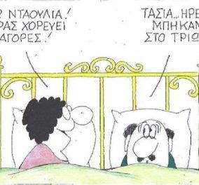 """Απολαυστικός ΚΥΡ: """"Ο Τσίπρας χορεύει στις αγορές - Τασία ηρέμησε... μπήκαμε στο τριώδιο"""" - Κυρίως Φωτογραφία - Gallery - Video"""