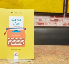 """Το νέο βιβλίο της Όλγας Λυμπεροπούλου: """"Όλα όσα είμαι- Σε βοηθά να αφηγηθείς την προσωπική σου ιστορία""""  - Κυρίως Φωτογραφία - Gallery - Video"""
