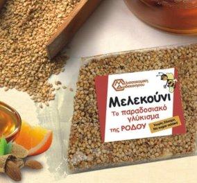 Made in Greece η Μελισσοκομική Δωδεκανήσου: Παράγει το ξακουστό Μελεκούνι της Ρόδου – Εμπειρία το μοναδικό στην Ελλάδα Μουσείο Μέλισσας - Κυρίως Φωτογραφία - Gallery - Video