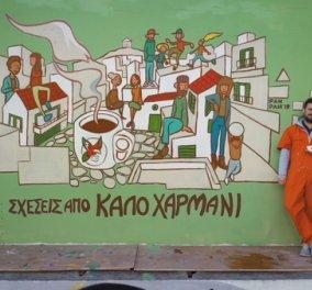 Το νέο graffiti στην Πλάκα έχει άρωμα Λουμίδη Παπαγάλου & χρώματα αθηναϊκής γειτονιάς σε φλιτζάνι - Κυρίως Φωτογραφία - Gallery - Video