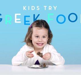 Βίντεο: Αυτά τα 4 παιδιά δοκιμάζουν ελληνικό φαγητό για πρώτη φορά - Δείτε τις αντιδράσεις τους  - Κυρίως Φωτογραφία - Gallery - Video
