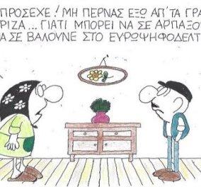 ΚΥΡ: Η γυναίκα του Θανάση φοβάται μην τον αρπάξει ο ΣΥΡΙΖΑ και τον βάλει στο ευρωψηφοδέλτιο - Κυρίως Φωτογραφία - Gallery - Video