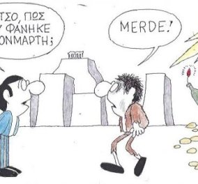 """Ο ΚΥΡ πάντα επίκαιρος ρωτάει το φίλο του πως του φάνηκε η Μονμάρτη και αυτός του απαντάει στα """"γαλλικά""""....... - Κυρίως Φωτογραφία - Gallery - Video"""