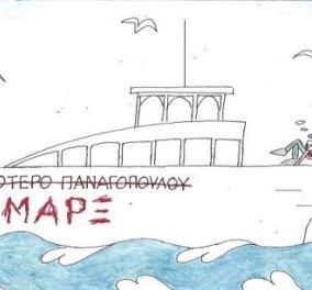 Μαρξ είναι το όνομα του περίφημου κότερου – Νονός ο ΚΥΡ στην γελοιογραφία του  - Κυρίως Φωτογραφία - Gallery - Video
