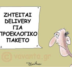Η γελοιογραφία του Θ. Μακρή: Ζητείται delivery για προεκλογικό πακέτο  - Κυρίως Φωτογραφία - Gallery - Video