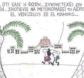 ''Θεός'' σήμερα ο ΚΥΡ: Η Φώφη θα μετονομάσει το αεροδρόμιο Ελ. Βενιζέλος σε Ελ Καμίνης - Κυρίως Φωτογραφία - Gallery - Video