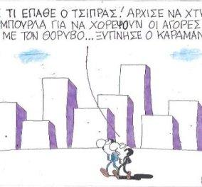 Ξεκαρδιστικός σήμερα & καυστικός ο ΚΥΡ, όπως πάντα: Τα ταμπούρλα χτυπούν από τον Τσίπρα και αντί για τις αγορές, ξύπνησε ο Καραμανλής - Κυρίως Φωτογραφία - Gallery - Video