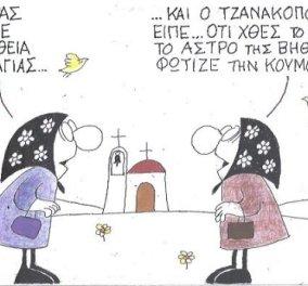 ΚΥΡ: Ο Τσίπας, ο Τζανακόπουλος και το… άστρο της Κουμουνδούρου - Κυρίως Φωτογραφία - Gallery - Video