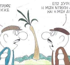Ο ΚΥΡ αναρωτιέται μαζί με τα… συντρόφια του αν θα ψηφίσουν ΚΚΕ ή ΣΥΡΙΖΑ!  - Κυρίως Φωτογραφία - Gallery - Video