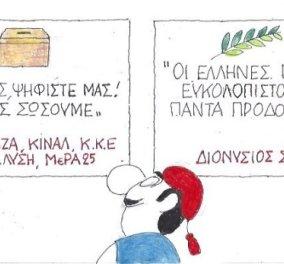 O ΚΥΡ δανείζεται σήμερα στίχο του Διονύσιου Σολωμού: Έλληνες πάντα ευκολόπιστοι και πάντα προδομένοι  - Κυρίως Φωτογραφία - Gallery - Video